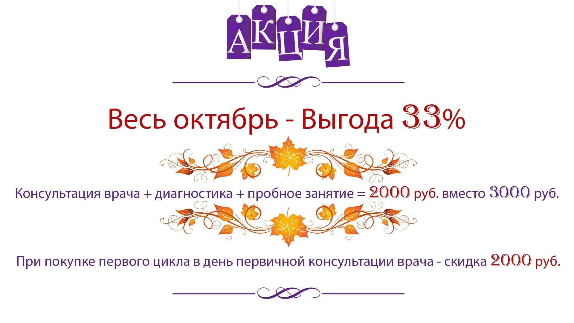 Центр доктора Бубновского на Каширке
